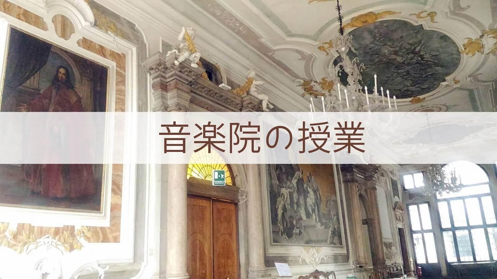 イタリア国立音楽院への留学
