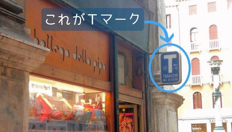 イタリアのタバッキ、Tマークの見本写真
