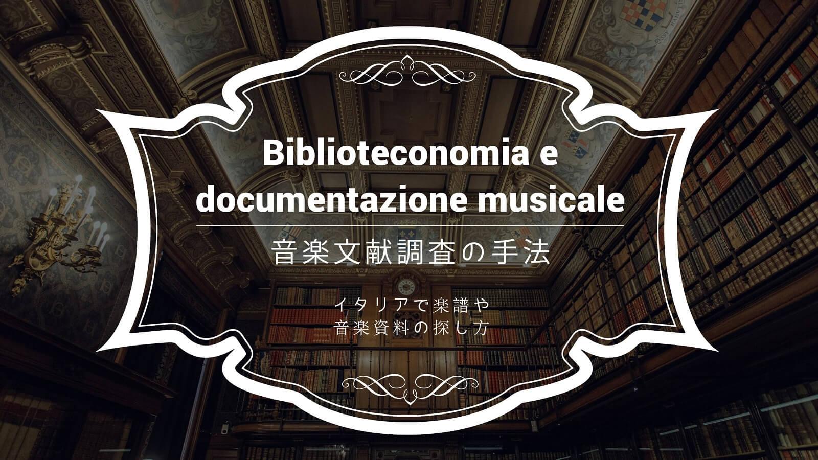 イタリアで楽譜や音楽資料を探す方法」