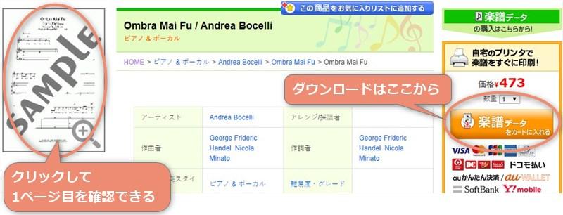 Ombra mai fuのダウンロードページ(ぷりんと楽譜)