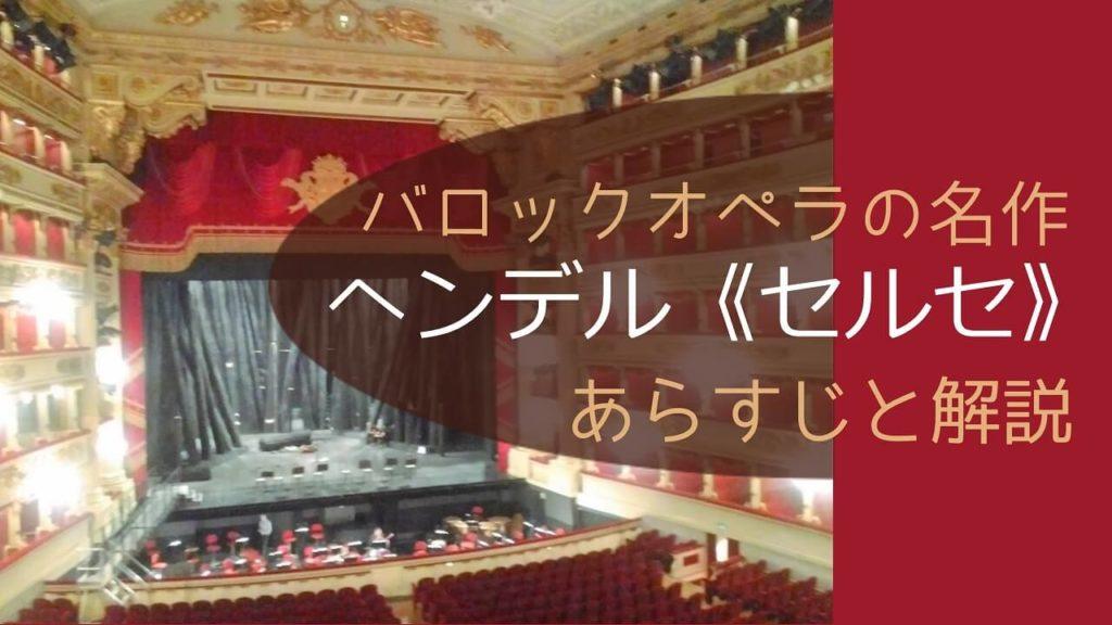 オペラ《セルセ》あらすじと解説