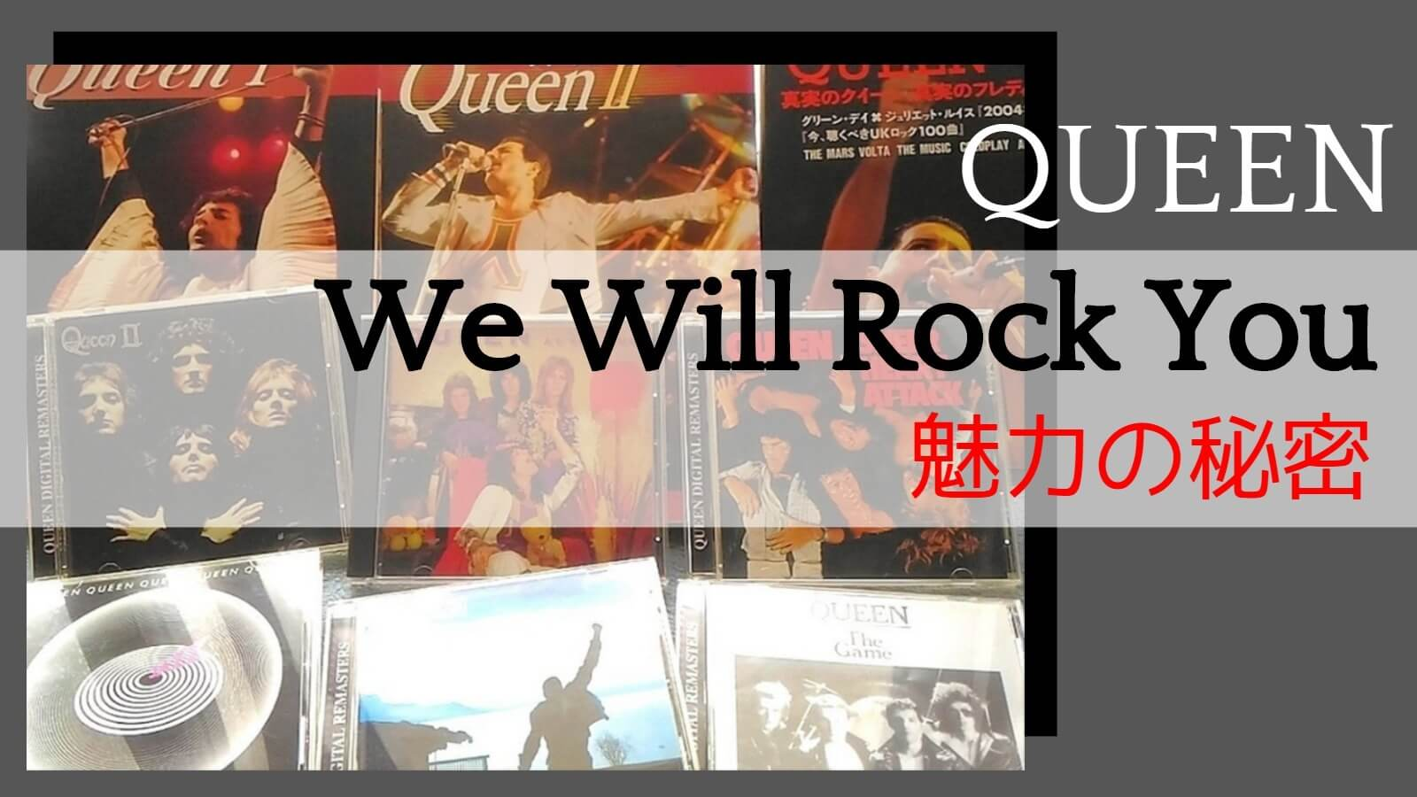 Queen - We Will Rock Youタイトル画像