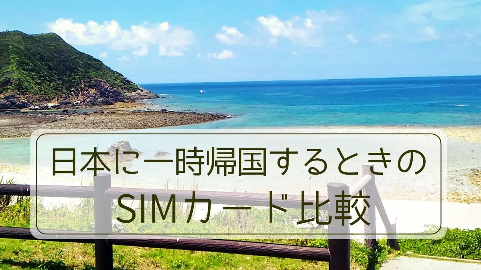 一時帰国のときのSIMカード比較(アイキャッチ画像)