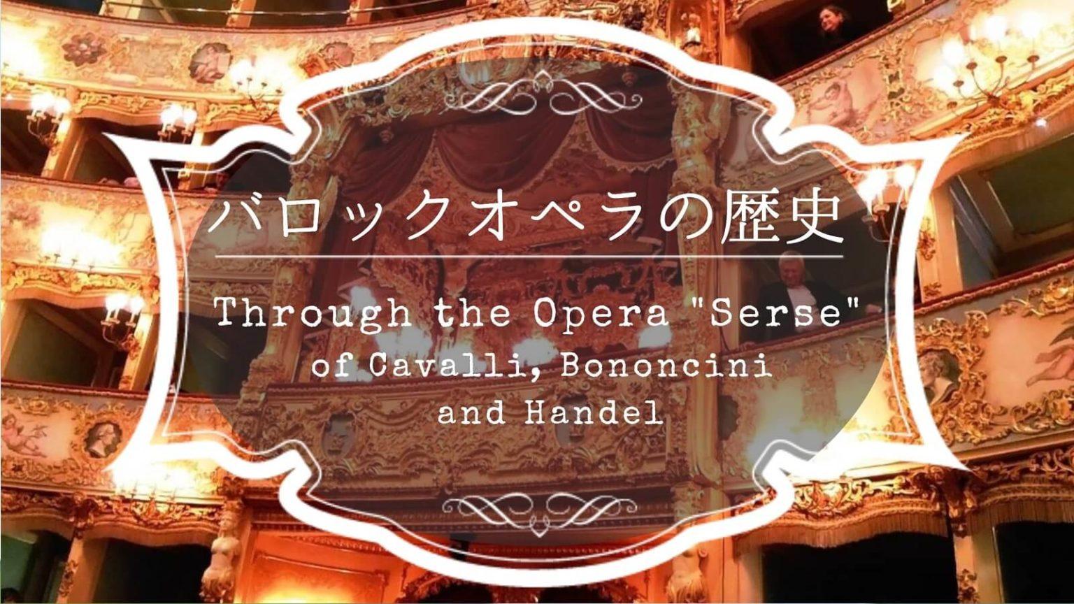 「バロックオペラの歴史」タイトル画像