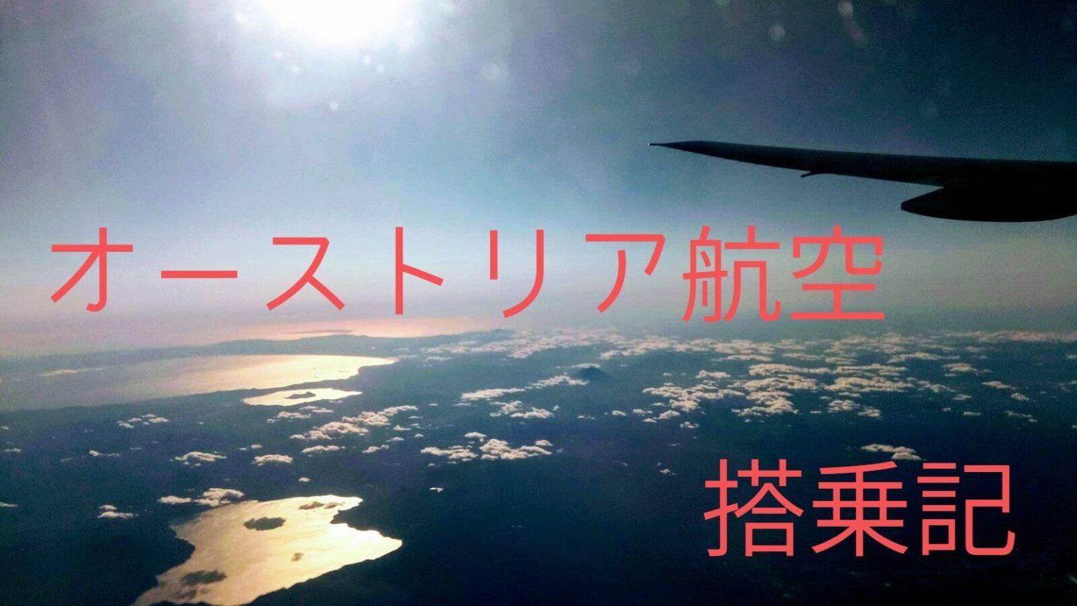 「オーストリア航空搭乗記」画像