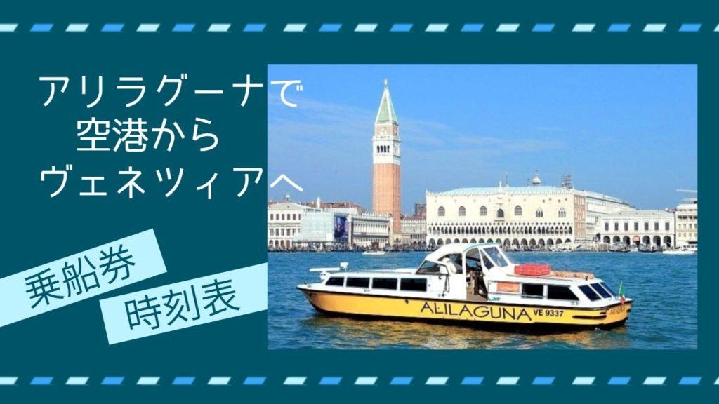 アリラグーナの乗船券、時刻表