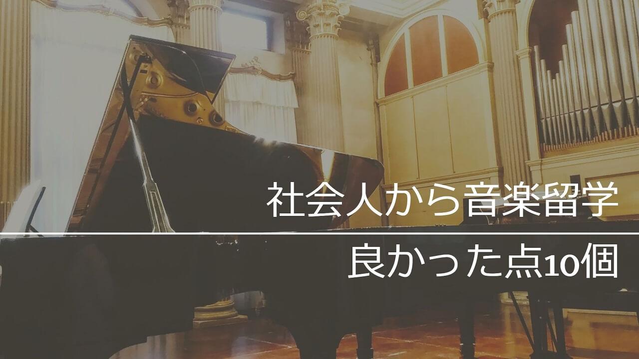 社会人から音楽留学して良かった点