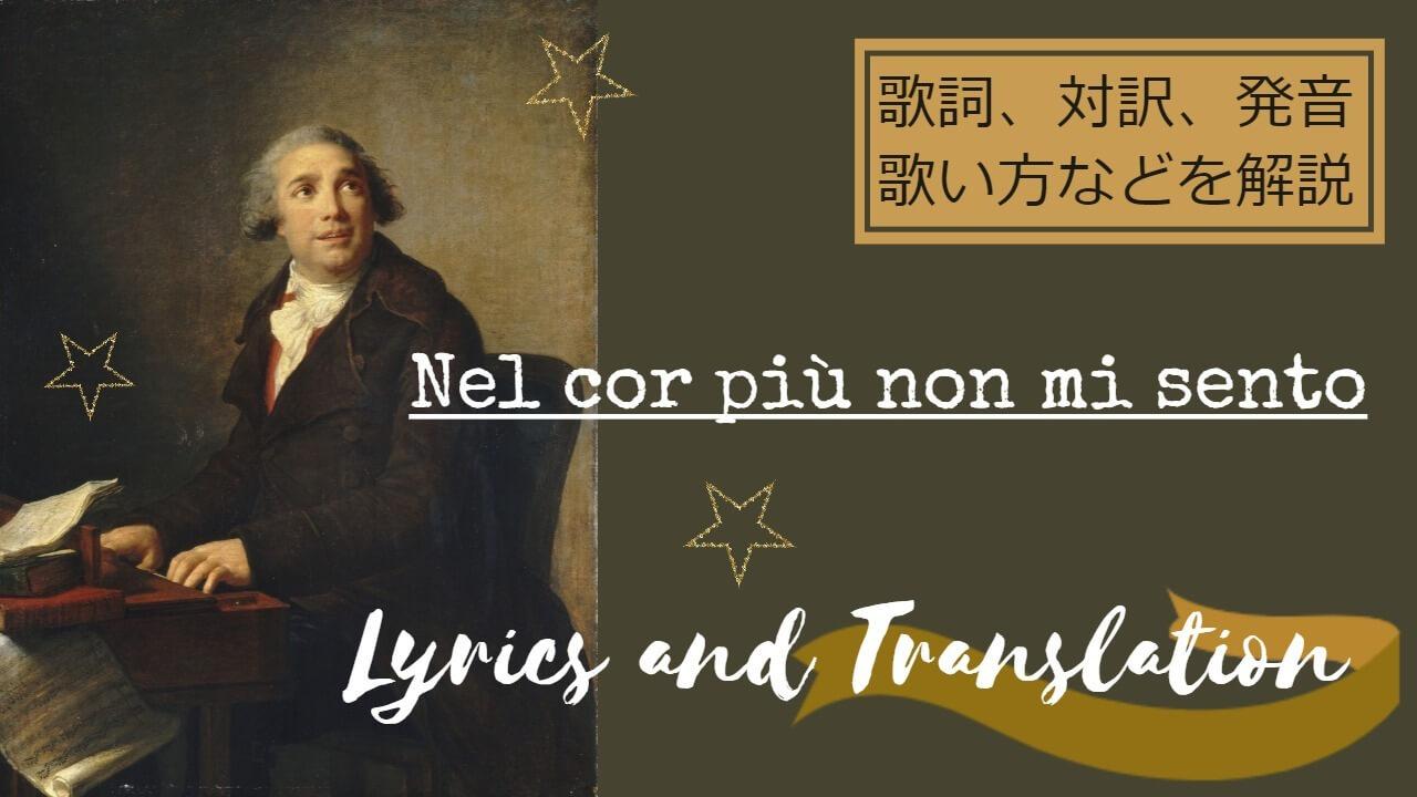 Nel cor pìù non mi sento(もはや私の心には感じない)の歌詞、対訳、発音、歌い方
