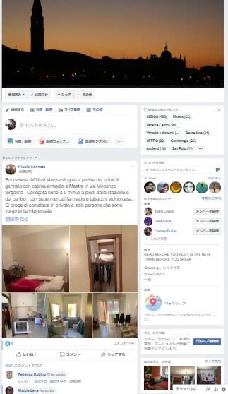 ヴェネツィアでシェアハウスを探すfacebookグループ