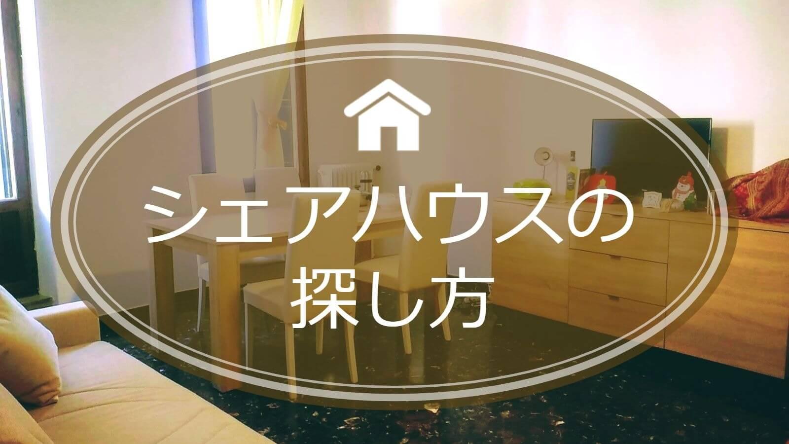 【海外留学】シェアハウスの探し方【ワーホリ】