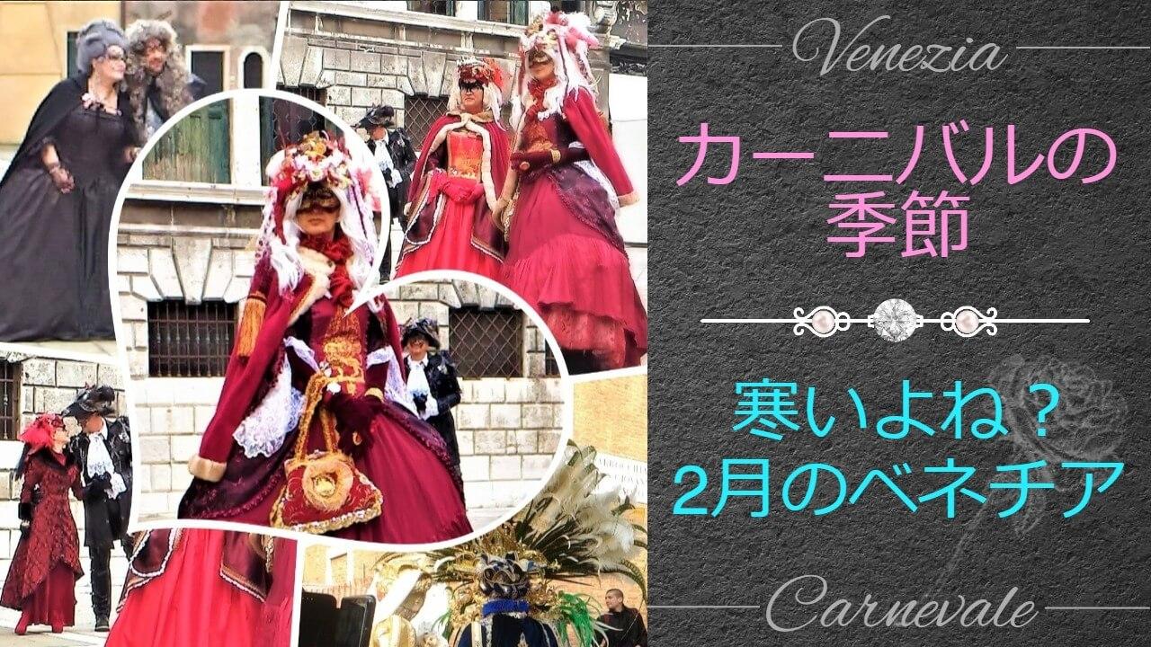カーニバルの季節、2月のヴェネツィアは寒い?