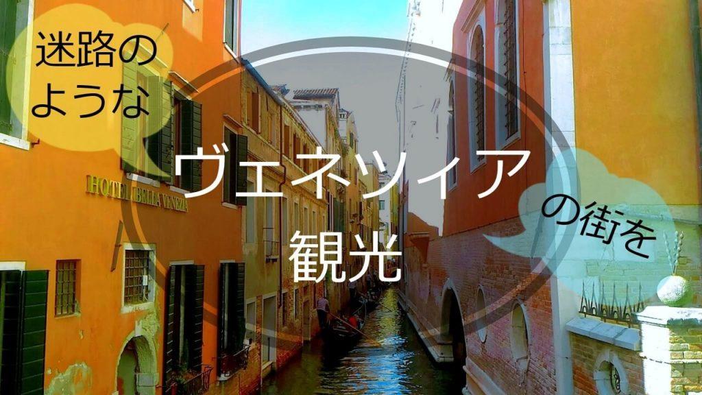 「迷路のようなヴェネツィアの街を観光」