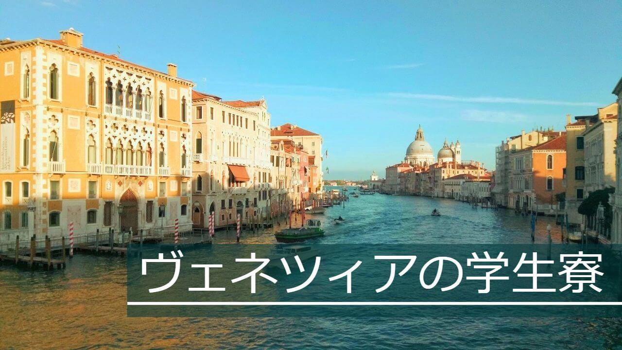 ヴェネツィアの学生寮