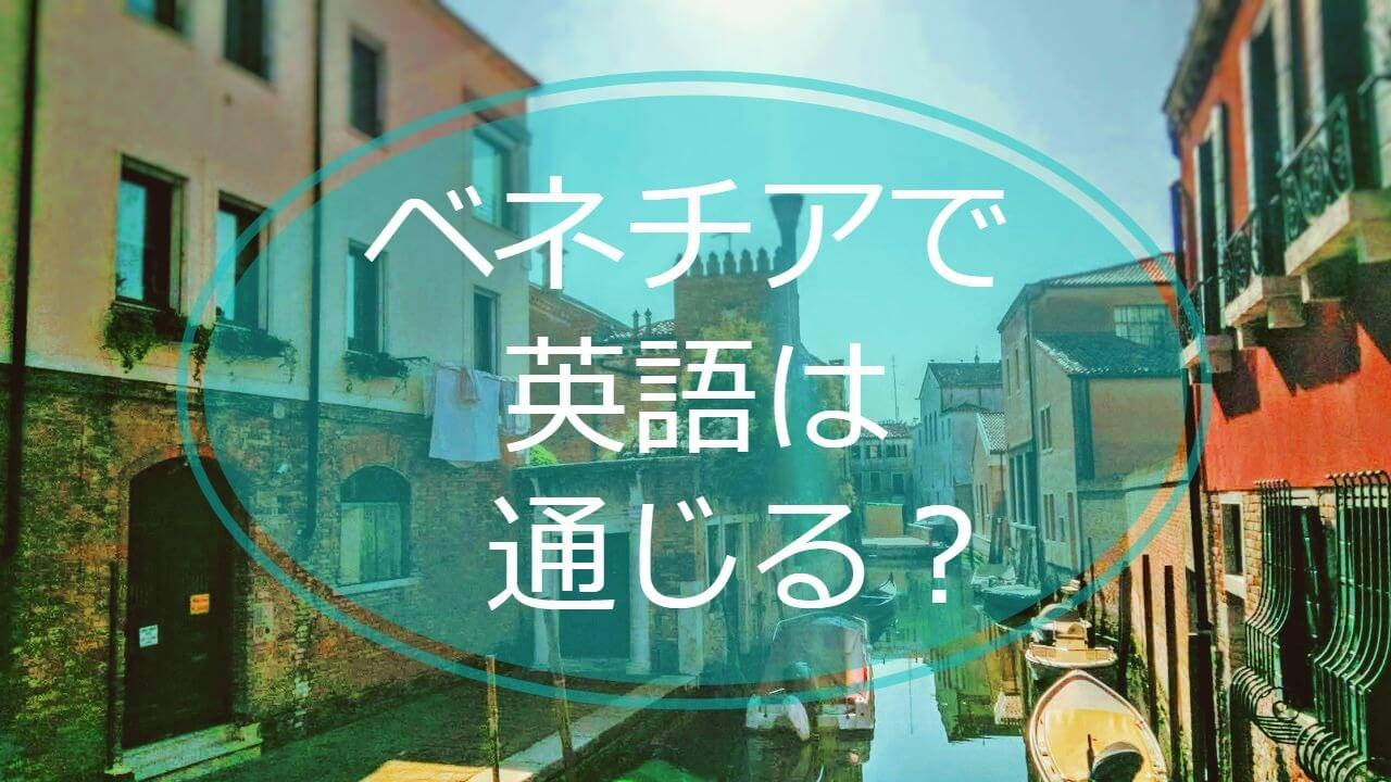 ベネチアで英語は通じる?