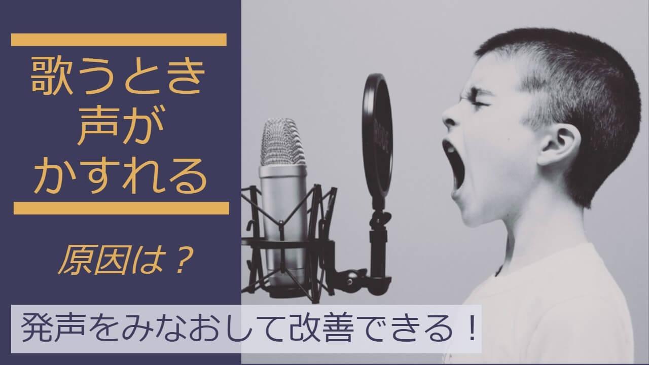 歌声がかすれる原因は?発声を改善するだけできれいな声で歌える!?
