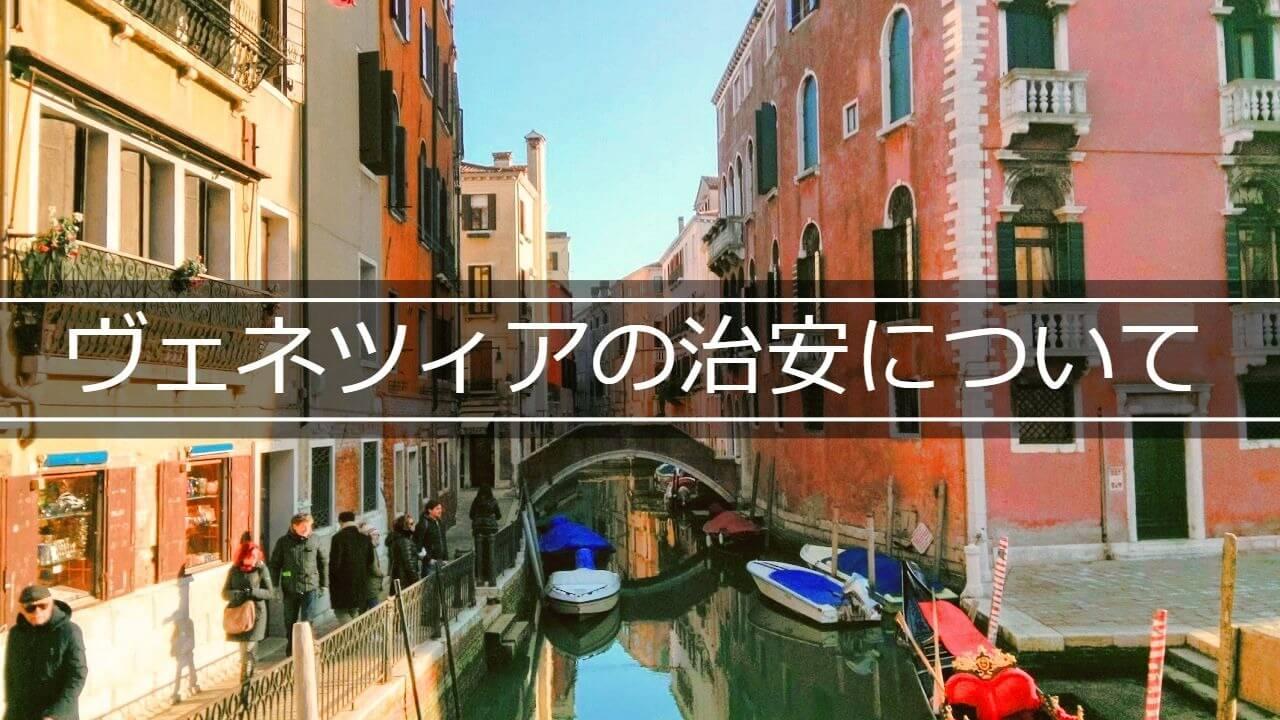 ヴェネツィアの治安について
