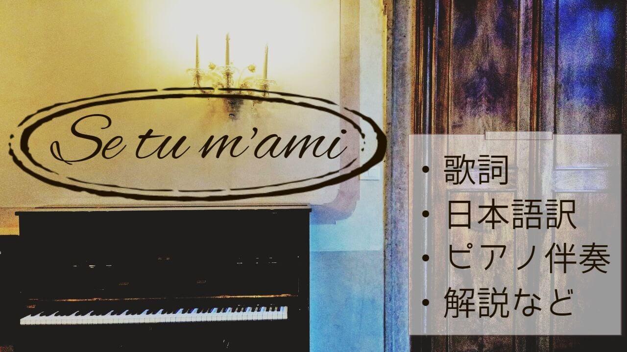 Se tu m'amiの歌詞、日本語訳、曲解説など
