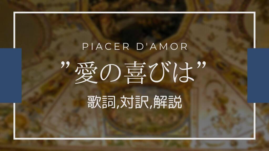 Piacer d'amor「愛の喜びは」