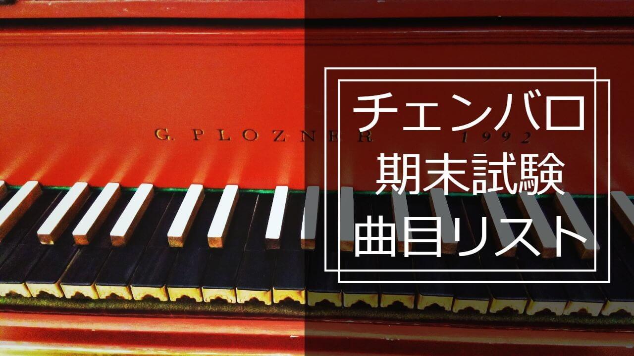 チェンバロでバロック音楽ー試験曲リスト