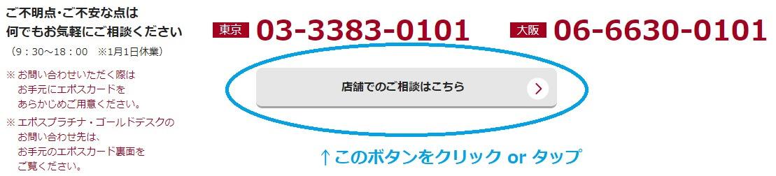 エポスカードの公式サイト