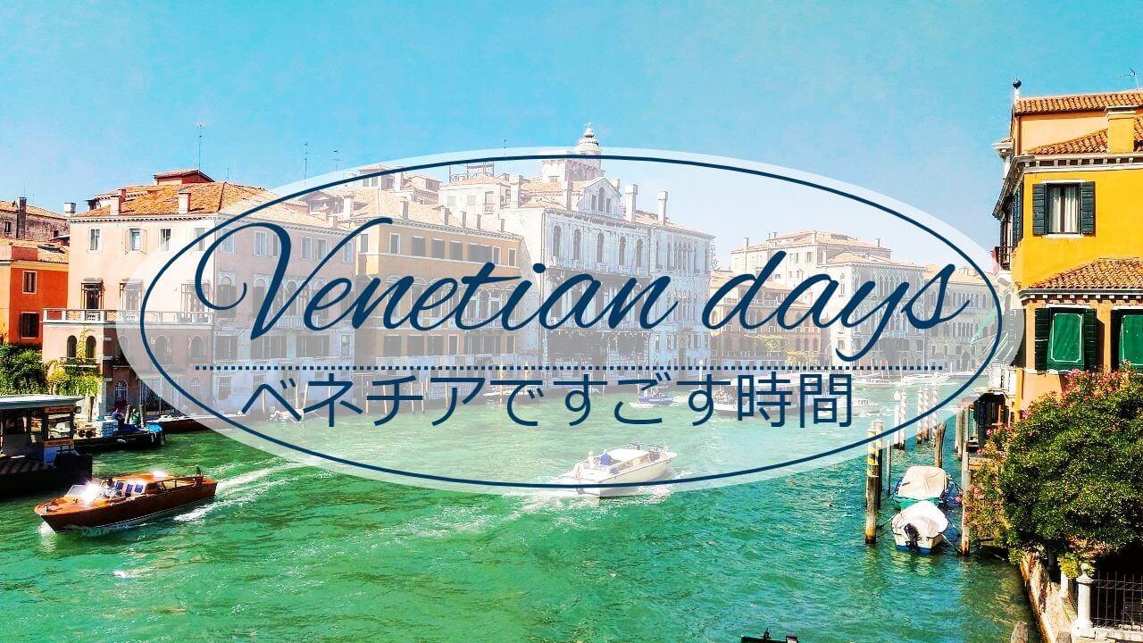 ヴェネツィア観光情報と、世界遺産の島暮らしのリアル