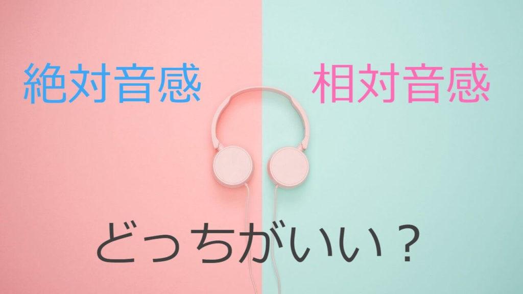絶対音感、相対音感 どっちがいい?
