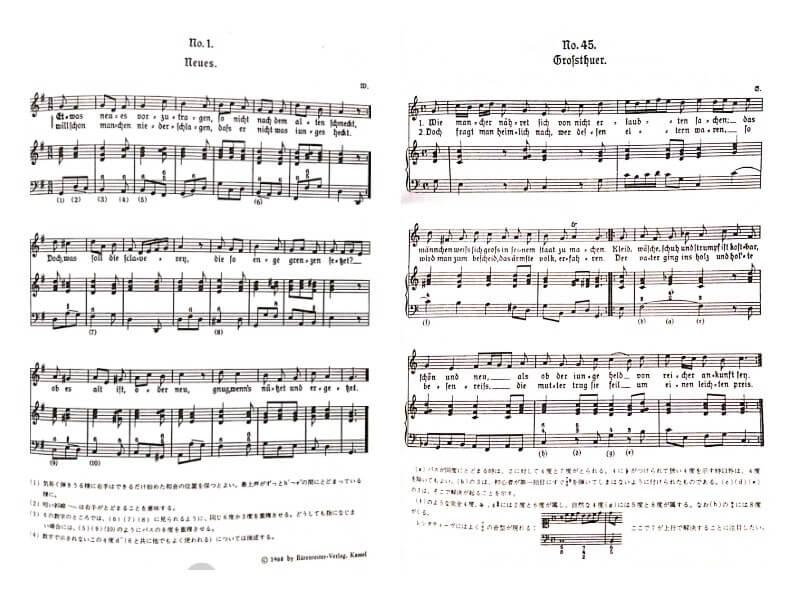 テレマンの通奏低音教本