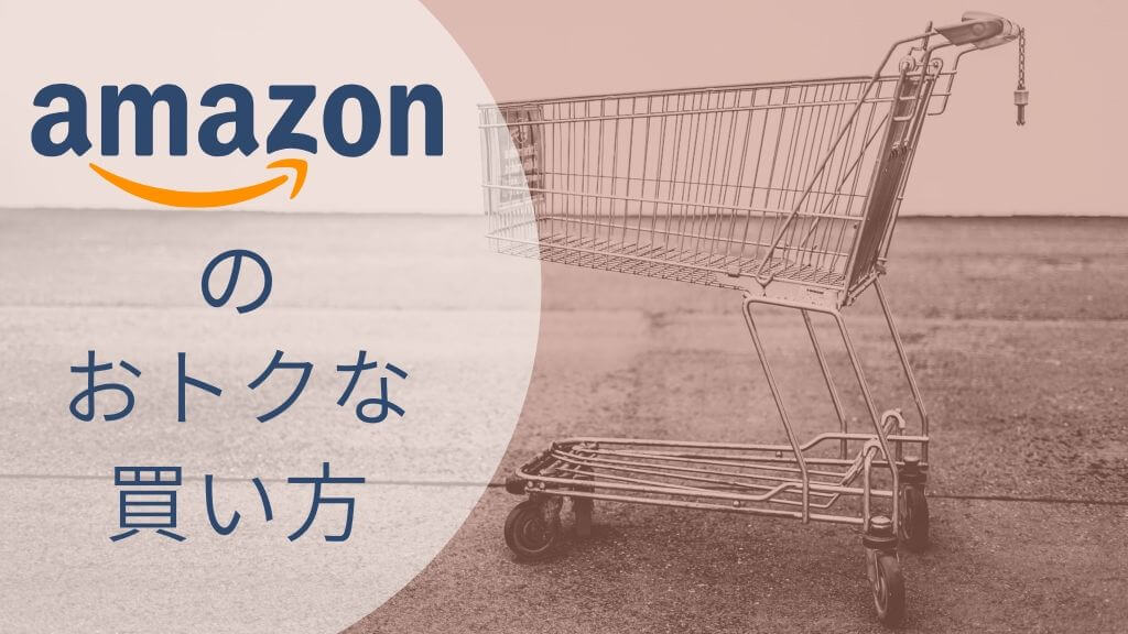 amazonのお得な買い方