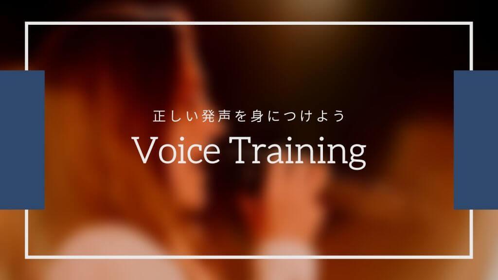 ボイストレーニング ~正しい発声を身につけよう~