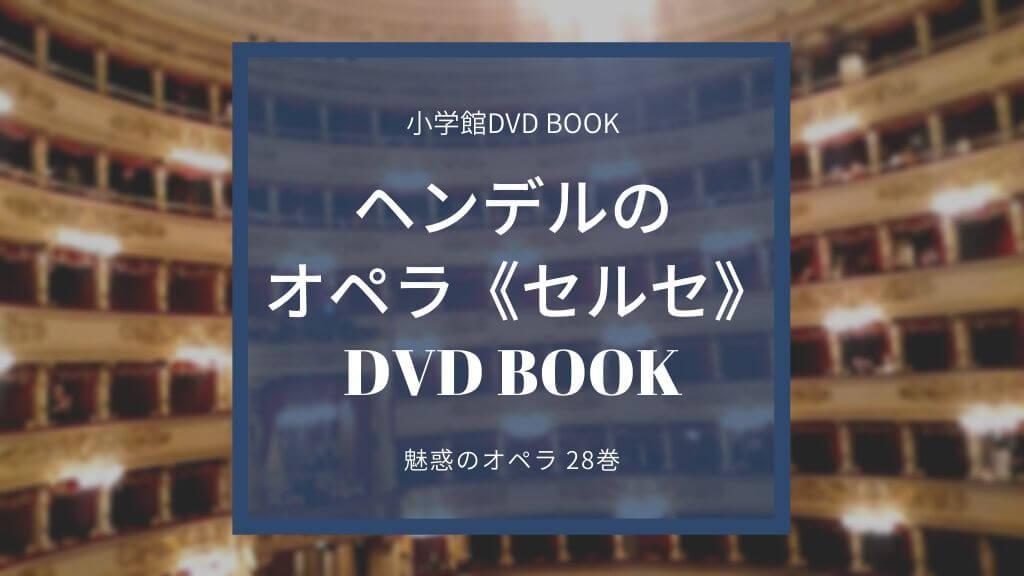 ヘンデルのオペラ《セルセ》DVD