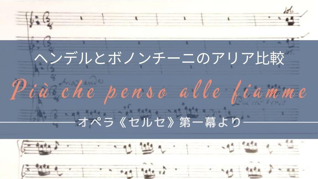 セルセのアリア「Più che penso alle fiamme del core」ヘンデル版とボノンチーニ版の比較
