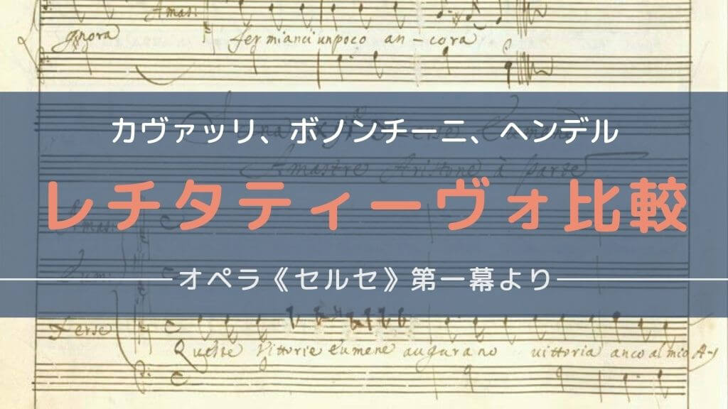 バロックオペラのレチタティーヴォ ~時代によるスタイルの変化~