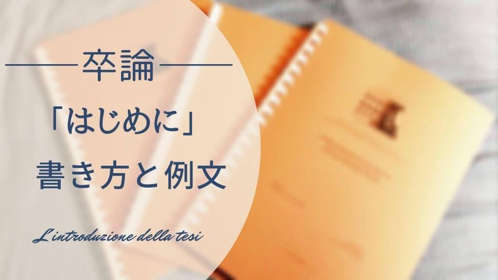 卒論「はじめに」書き方と例文