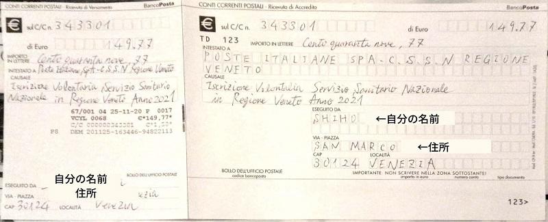 イタリア国民保険料振込用紙