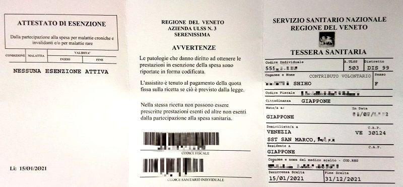 イタリアの健康保険証