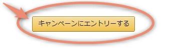 Amazonギフト券キャンペーンにエントリーボタン