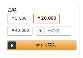 Amazonギフト券購入画面